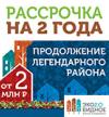 ЖК «Эко Видное 2.0»